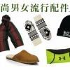 冬季暖時尚男生流行配件 [FOR HIM]