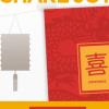 Panda Express 送紅包內含春卷一客,快送贈親友賀新年吧!(Until 2/19)
