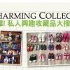 私人兴趣收藏品大搜密 Charming Collections [VOL.3]