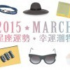 2015 MARCH 星座運勢 V.S 幸運潮物