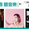 哇靠 聽音樂!NEW ALBUMS 華語專輯介紹