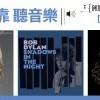 哇靠 聽音樂!NEW ALBUMS 英語專輯介紹