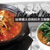 擅长烹煮韩国大田地区菜色的 Tofu & Noodles