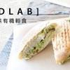 Foodlab 專注於提供有機輕食