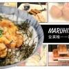 Maruhide Uni Club 全美唯一一家直營的海膽加工公司/餐廳