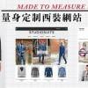 量身定製西裝網站 貼身更貼心 Made to Measure Suits Online