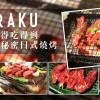Totoraku 有錢還不見得吃得到  洛杉磯頂級秘密日式燒烤