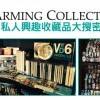 私人兴趣收藏品大搜密 Charming Collections [VOL.5]