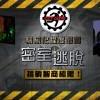 Exit game挑戰你的智商極限!機關重重的密室該如何逃脫?!