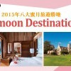 2015年八大蜜月旅遊勝地 Best 8 Honeymoon Destinations for 2015