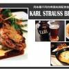 Karl Strauss Brewing Company 將啤酒加入菜餚當中作為特色