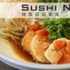 Sushi Nozomi 精緻日式美食  鼓動你的味蕾