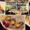 Sushi Koshu 精緻優雅的擺盤  情侶約會好去處