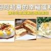 哇靠美食企劃  迎向初夏的幸福「蛋料理」