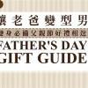 父親節特別企劃:讓老爸變型男  變身必備父親節好禮相送