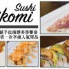 Mikomi Sushi 細膩手法演繹美學饗宴  超高CP值一次享盡人氣單品