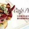 Café Pinot  仿佛置身在城市綠洲花園  讓用餐體驗更加清新豐富