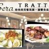 Bella Sera Trattoria 時尚的用餐氛圍 讓饗食成為一件愜意優雅的事