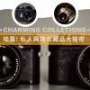 私人兴趣收藏品大搜密 Charming Collections [VOL.6]