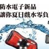 防水电子新品  让你夏日戏水零负担