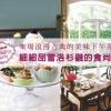 【哇靠原創美食企劃】來場浪漫古典的美味下午茶之旅