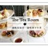 The Tea Room 一邊眺望海洋一邊喝著下午茶