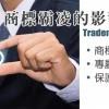 生活資訊:商標霸凌的影響 Trademark Bullying