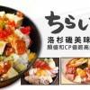【哇靠原創美食企劃】洛杉磯顏值和CP值最高的散壽司 Chirashi