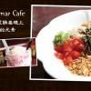 Daw Yee Myanmar Cafe 在原汁原味的缅甸菜肴基础上  注入了更多新鲜的元素