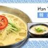 Han Yang 光从即便不是用餐时间也大排长龙  就可以窥其全貌