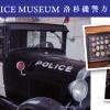 LA POLICE MUSEUM 洛杉矶警方博物馆  纪念洛城的守护天使