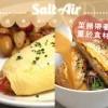 Salt air 菜餚帶著一絲東岸元素  注重於食材新鮮和時令海鮮