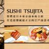 Sushi Tsujita 从日本东京前来的主厨  打造最传统最正宗的江户前寿司