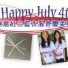 親子DIY:自製創意紅白藍衣服齊慶美國獨立日