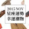 2015 NOVEMBER 星座運勢 V.S 幸運潮物