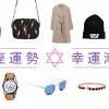 2015 OCTOBER 星座運勢 V.S 幸運潮物