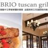 Brio Tuscan Grille 品嚐美味又充滿創意的義式料理