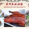 Meizhou Dongpo Restaurant 眉州东坡酒楼