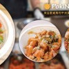 Pokinometry 来自夏威夷的平民美食