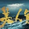 星爷新片《美人鱼》将于2016 上映 到底拍了啥!