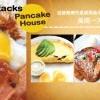 夏威夷風的早午餐店 Stacks Pancake House