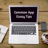 [Dr. Kao专栏] Common apps 作文秘诀