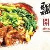 飄香三十年牛肉麵- 三十幾年的經驗傳承,絕對道地的台灣口味!