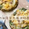 人妻廚房 – 奶油菠菜太陽波特菇