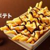 甜甜加鹹鹹碰出新滋味~日本麥當勞開始供應巧克力薯條~