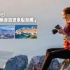 全球十大精彩單身旅遊景點推薦