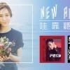 NEW ALBUMS 哇靠听音乐 – 华语/粤语专辑