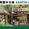 SANTA ANA ZOO 聖塔安納動物園半日遊