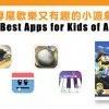 儿童专属欢乐又有趣的小游戏 Best Apps for Kids of All Ages