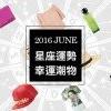 2016 JUNE 星座運勢 V.S 幸運潮物